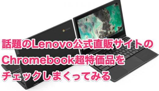 話題のLenovo公式直販サイトでChromebook超特価品をチェックしまくってみる