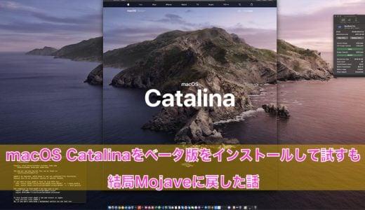 macOS Catalina パブリックベータ版をインストールして試すも、結局Mojaveに戻した話
