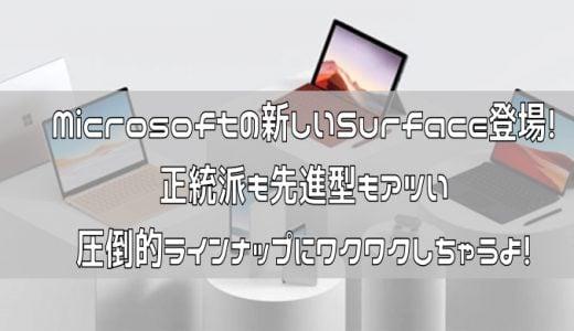 Microsoftの新しいSurfaceは正統派も先進型もアツい圧倒的ラインナップにワクワクしちゃうよ!