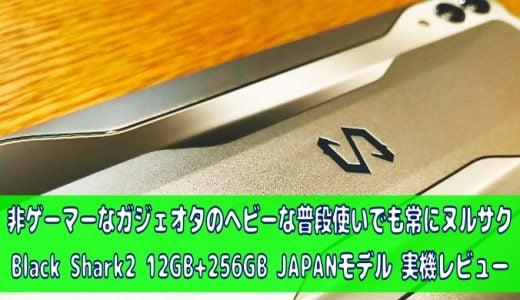 Black Shark2 RAM12GB+ROM256GB JAPANモデル 実機レビュー 非ゲーマーガジェオタのヘビーな普段使いした使用感