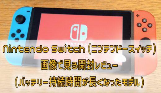Nintendo Switch (ニンテンドースイッチ) 画像で見る開封レビュー(バッテリー持続時間が長くなったモデル)