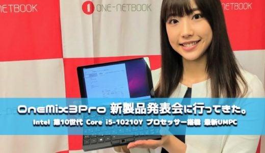 OneMix3Pro 新製品発表会に行ってきた。 世界最小の4コアなUMPC Intel 第10世代 Core i5-10210Y プロセッサー搭載