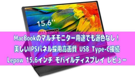 MacBookのマルチモニター用途でも遜色なし!美しいIPSパネル採用USB Type-C接続 Lepow 15.6インチ モバイルディスプレイ レビュー