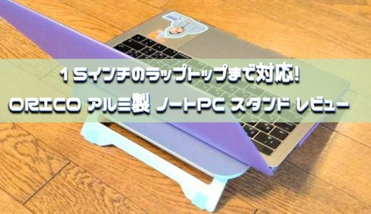 MacBook  Proにぴったな ORICO アルミ製 ノートPC スタンド レビュー