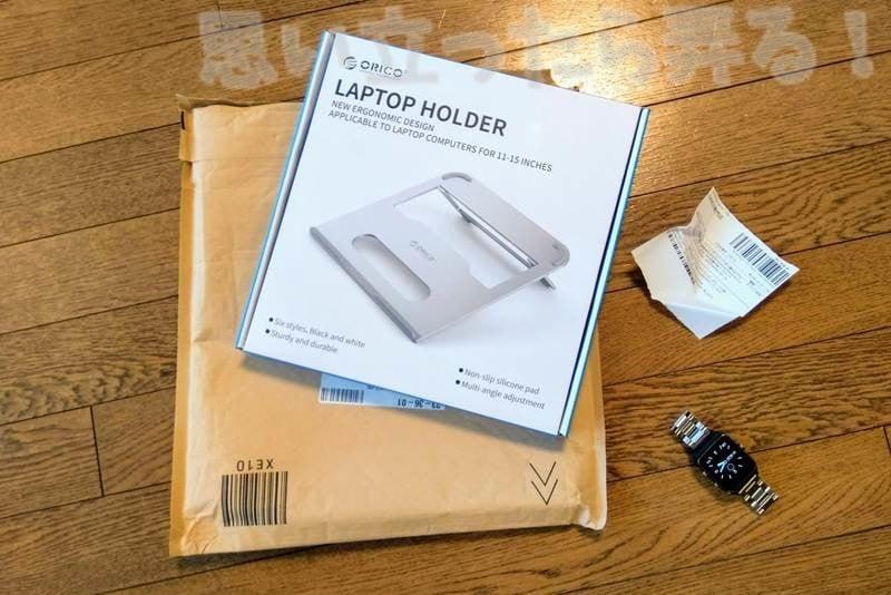 Oricoノートパソコン用アルミスタンドのパッケージ