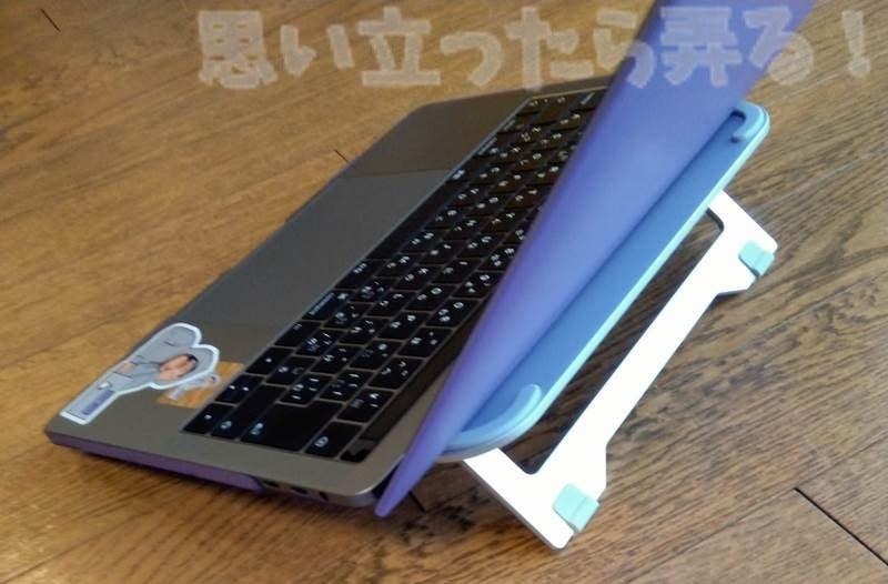 ノートパソコンのタイピングによる手首の負担を軽減できるアルミスタンド