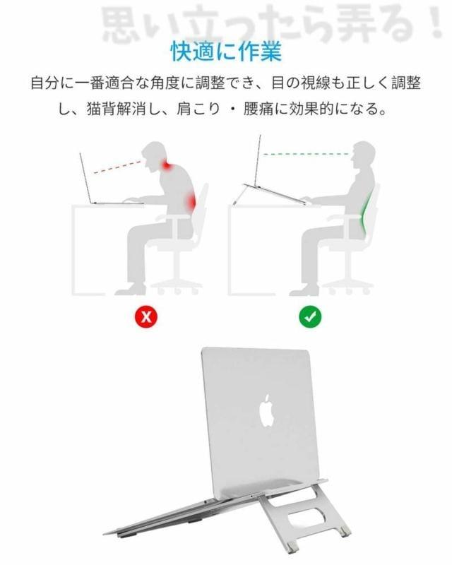 快適な姿勢を保ち疲れにくい姿勢に矯正できるノートパソコン用アルミスタンド