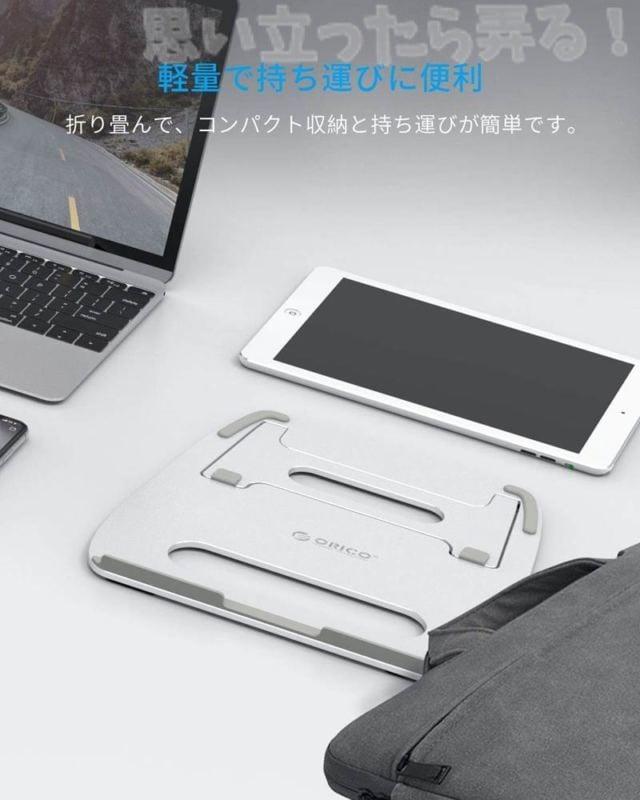 持ち運びに便利な折りたたみ型MacBookアルミスタンド