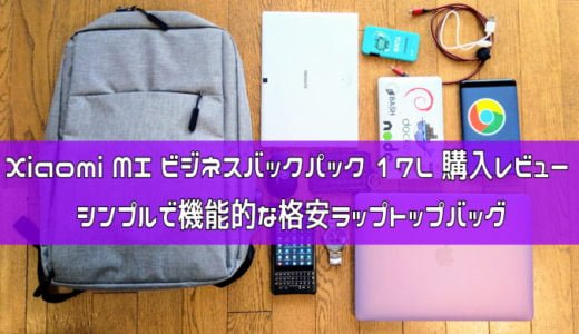 Xiaomi MI 角型ビジネスバックパック 17L 購入レビュー 格安なのにシンプル機能的なPCバッグ♪