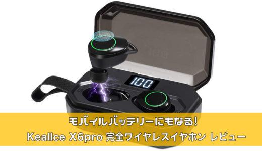 モバイルバッテリーにもなる!Keallce X6pro 完全ワイヤレスイヤホン レビュー