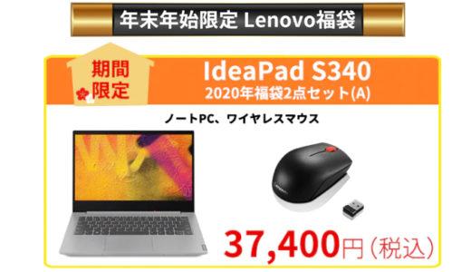 Lenovo公式直販サイトでニューイヤーセール開催中! 2020年福袋5点セットがアツい。