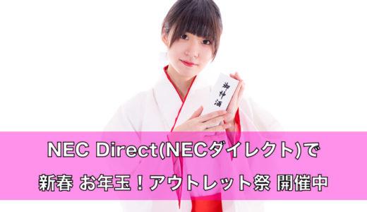 NEC Direct(NECダイレクト)で新春 お年玉!アウトレット祭 開催中