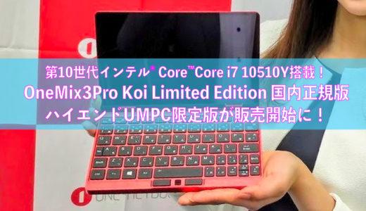 第10世代 Core i7 10510Y搭載 OneMix3Pro Koi Limited Edition ハイエンドUMPC国内正規版が販売開始!