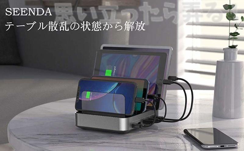 5-Port USB チャージングステーションドックで机の上のスッキリ