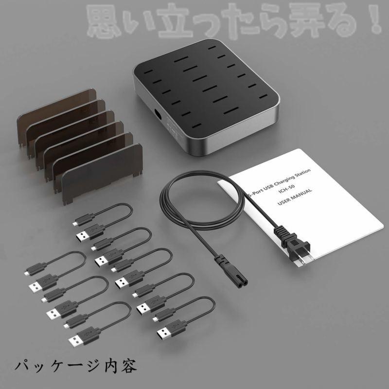 5-Port USB チャージングステーションドックのパッケージ内容