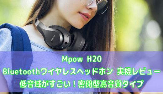 Mpow H20 Bluetoothワイヤレスヘッドホン 実機レビュー 低音域がすごい!密閉型高音質タイプ