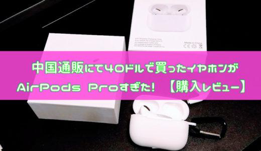 中国通販にて40ドルで買ったイヤホンがAirPods Proすぎた! 【購入レビュー】