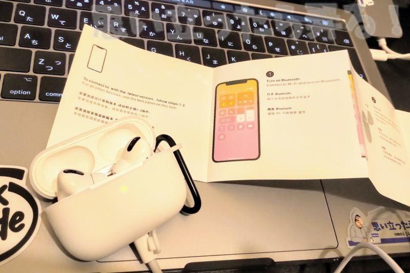 中国通販で買える偽物AirPods Proイヤホンのマニュアルは中国語と英語のみ表記
