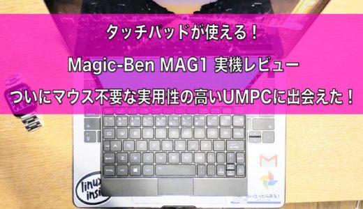 タッチパッドが使える Magic-Ben MAG1 実機レビュー 【実用性の高いUMPC】