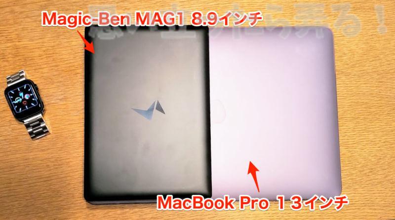 MacBook Pro 13インチと比較するとMAG1はだいたい半分のサイズ