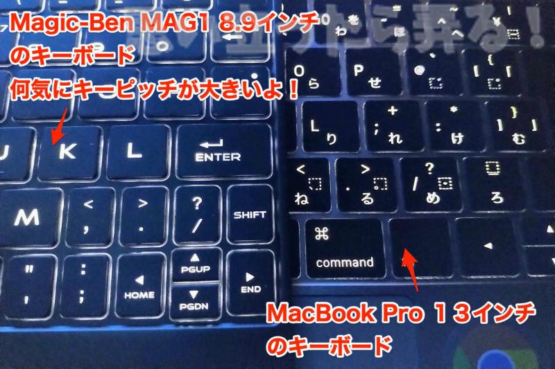 UMPC MAG1のキーは大きいものならMacBookと遜色ないサイズである