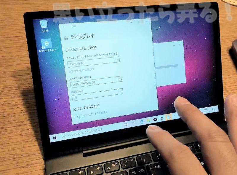 UMPC MAG1はWindows10初期状態で拡大率が250%拡大で設定されている