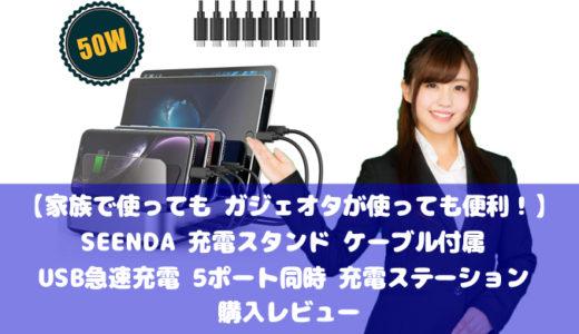【家族でも ガジェオタが使っても便利!】SEENDA 充電スタンド ケーブル付属 USB急速充電 5ポート同時 充電ステーション 購入レビュー