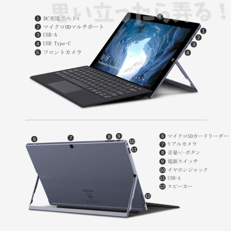 Surfaceのようなスタイルの格安ウルトラブックPC CHUWI UBook
