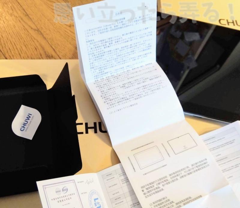 CHUWI UBookには日本語の説明書も付属していた