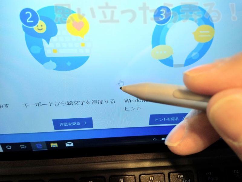 デジタルタッチペンでマウスポインタを操作してみる