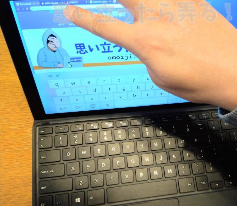 タッチ操作すると勝手にソフトウェアキーボードが表示されてしまう問題