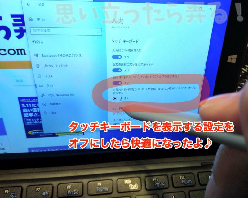 Windows10の設定でタッチキーボードを表示する設定をオフにしたら快適になった