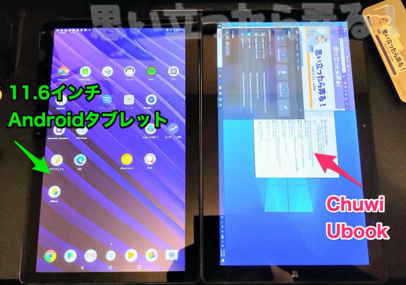 11.6インチのAndroidタブレットとCHUWI UBookのサイズ比較