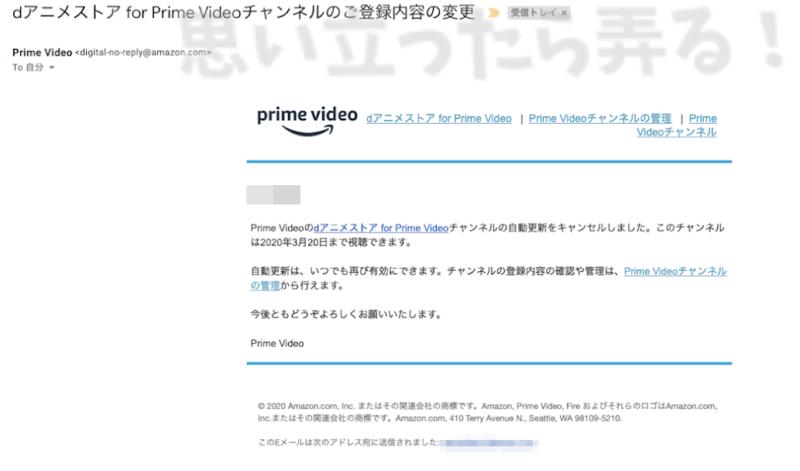 dアニメチャンネル解約のお知らせ