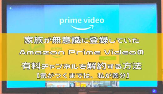 家族が無意識に登録していたAmazon Prime Videoの有料チャンネルを解約する方法