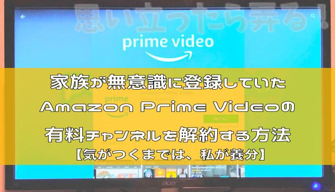 プライムビデオ 登録チャンネル 解約