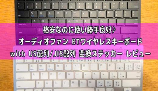 格安なのに使い勝手良好なオーディオファン BTワイヤレスキーボード with US配列/JIS配列 変換ステッカー レビュー