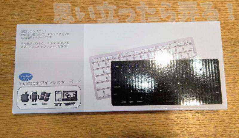 オーディオファン社 格安Bluetooth Keyboardのパッケージ
