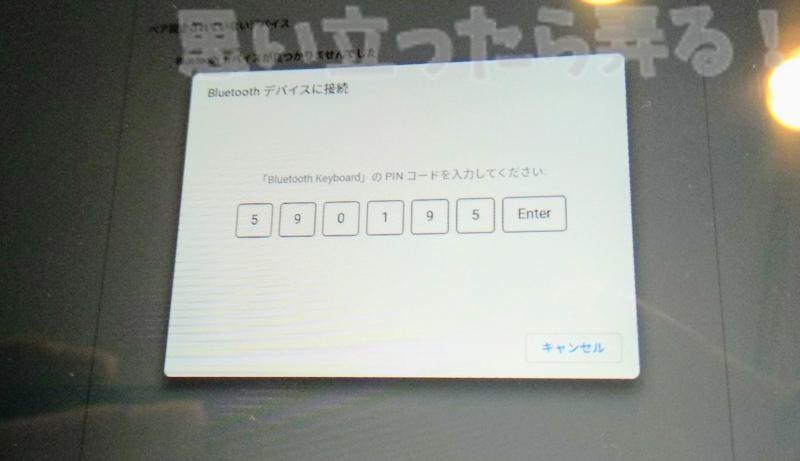 接続する際にはキーボードでパスコードを入力しよう