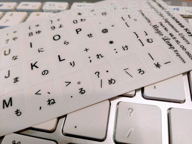 このシールをUSキーボードのキートップに貼ればJIS配列に読み替えられるぞ