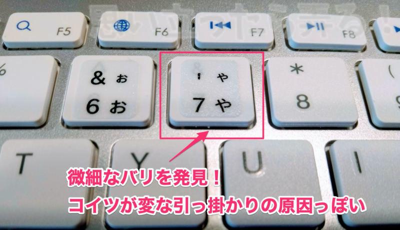 キーの打鍵感を試していたら変な感触のキーがあった