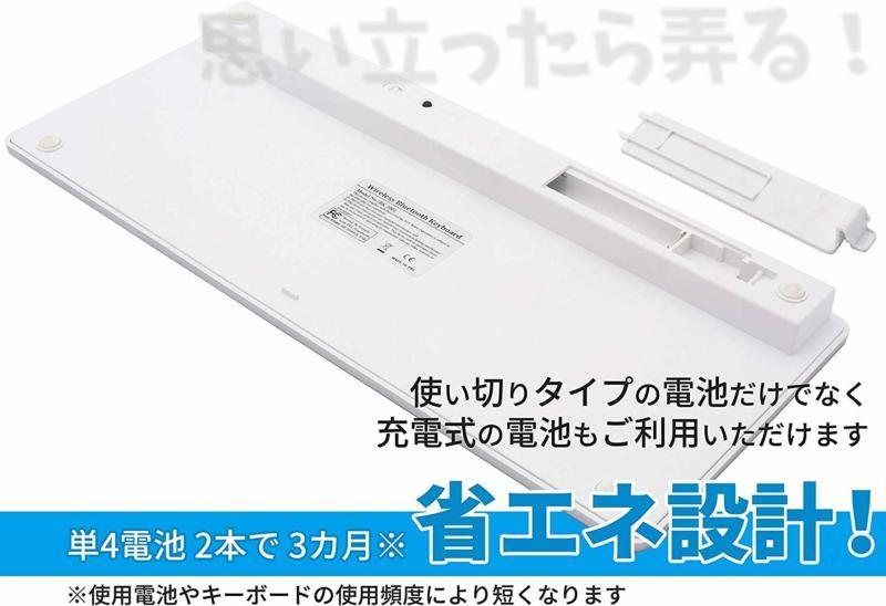 オーディオファンワイヤレスキーボードは単4乾電池2本で三ヶ月使用できる省エネ設計