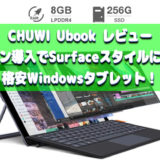 Chuwi Ubook 実機レビュー