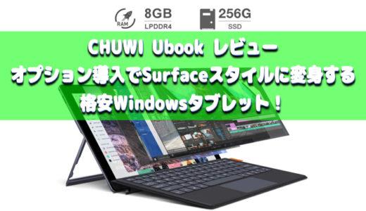 CHUWI UBook 実機レビュー! オプション導入でSurfaceスタイルに変身する格安Windowsタブレット!