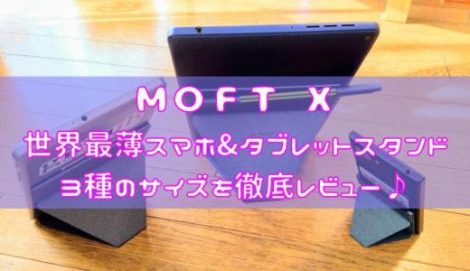 MOFT X 世界最薄スマホ タブレットスタンド 3種のサイズを徹底比較レビュー