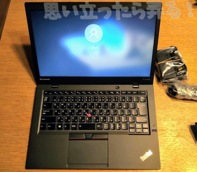 中古ThinkPad X1 Carbon Gen.3 2015電源投入の義