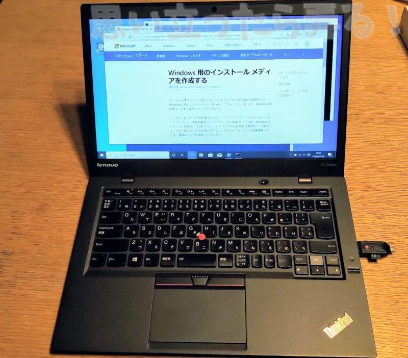 美しいThinkPad X1 Carbonのキーボード