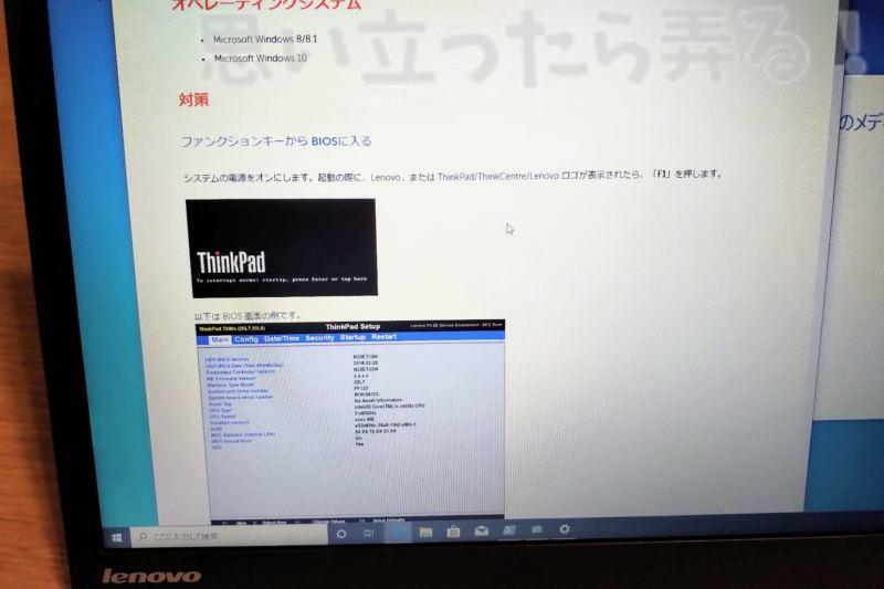 Lenovo公式サイトにはThinkPadの設定方法の情報がたくさん掲載されている