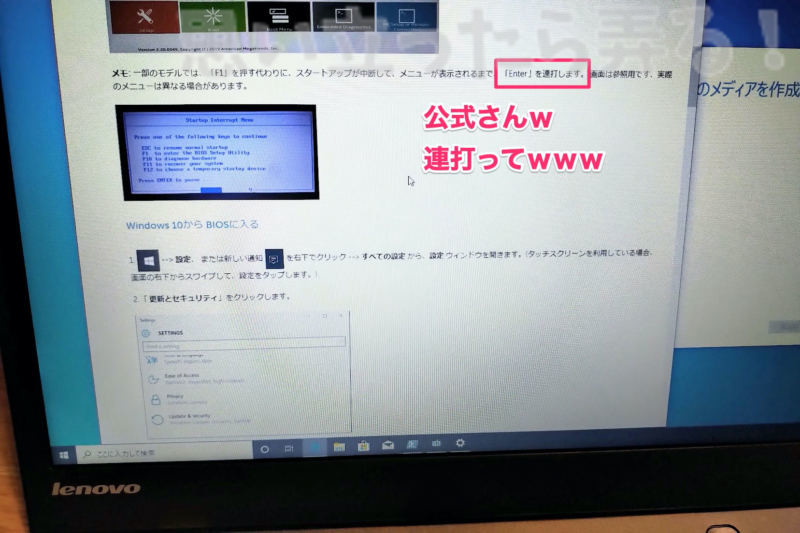 Lenovo公式サイトでThinkPadのBios表示方法を確認