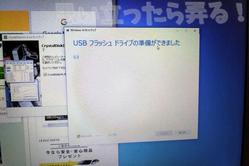 Windows10インストール用のUSBフラッシュメディアが完成